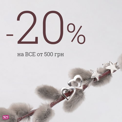 Ave Plaza: 20% discount